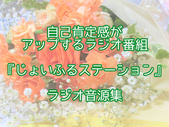 吉田和音 中村愛 じょいふるステーション ラジオ音源