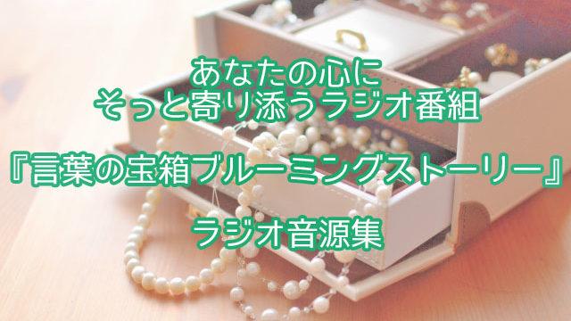 吉田和音 吉田恵実 言葉の宝箱 ブルーミンぐストーリー