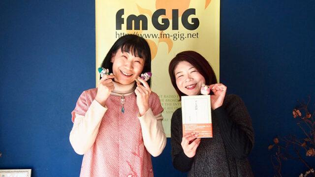 吉田和音 中村愛 fmgig じょいふるステーション ラジオ音源 アル語録 はらのまさる