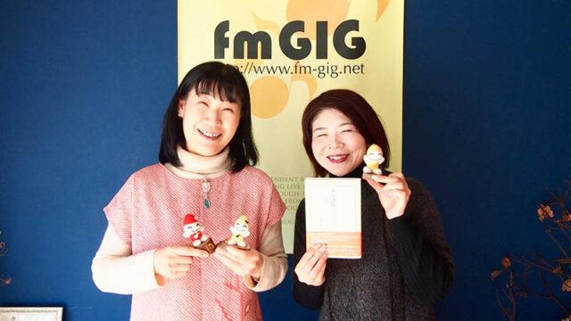 吉田和音 中村愛 fmgig じょいふるステーション ラジオ 音源 アル語録 はらのまさる