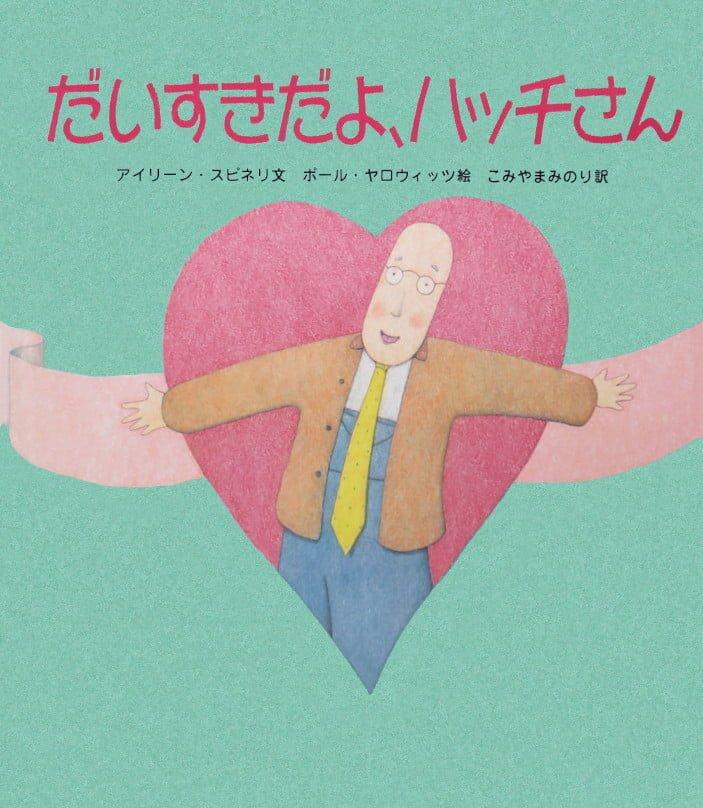 吉田和音 吉田恵実 言葉の宝箱 ブルーミングストーリー ラジオ音源 だいすきだよ、ハッチさん
