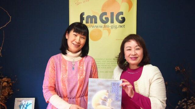 吉田和音 吉田恵実 言葉の宝箱 ブルーミングストーリー ラジオ 音源 fmGIG