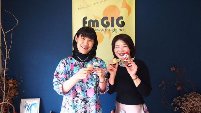 じょいふるステーション ラジオ音源 fmGIG 吉田和音 中村愛 ノアノア