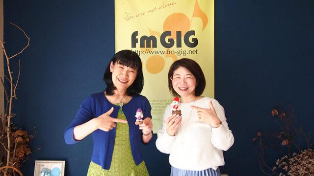 じょいふるステーション fmgig ラジオ音源 吉田和音 中村愛 ノアノア