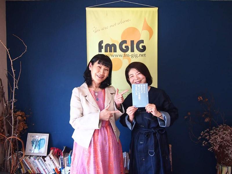 fmgig じょいふるステーション ラジオ音源集 吉田和音 中村愛 ノアノア カウンセリング