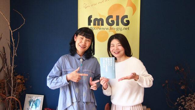 fmgig じょいふるステーション ノアノア 吉田和音 中村愛 ラジオ音源 あなたはあなたが使っている言葉でできている