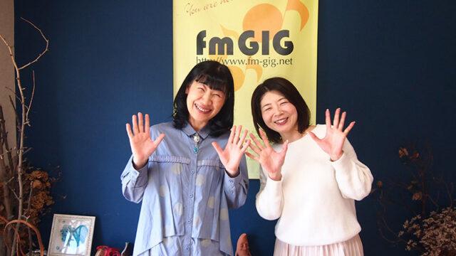 fmgig じょいふるステーション 吉田和音 中村愛 ノアノア 出雲の國 開運アーティスト 佑実