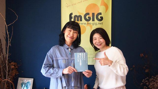 fmgig じょいふるステーション ラジオ音源 吉田和音 中村愛 ノアノア カウンセリング あなたはあなたが使っている言葉でできている