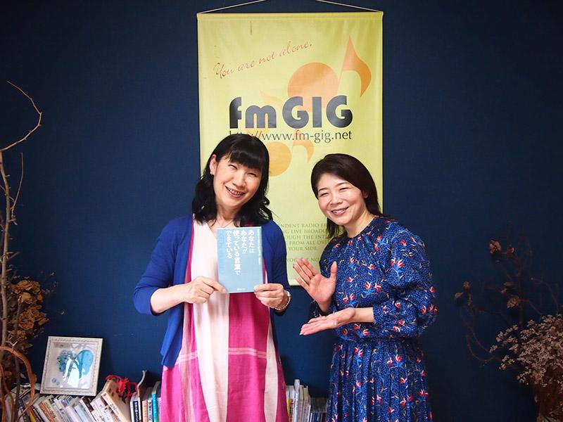 fmgig じょいふるステーション ラジオ音源 ノアノア 吉田和音 中村愛 自己肯定感 自己効力感