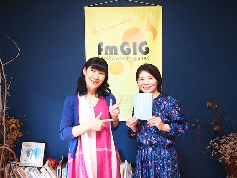 fmgig じょいふるステーション 吉田和音 中村愛 ラジオ音源集 自己肯定感 自己効力感 ノアノア カウンセリング