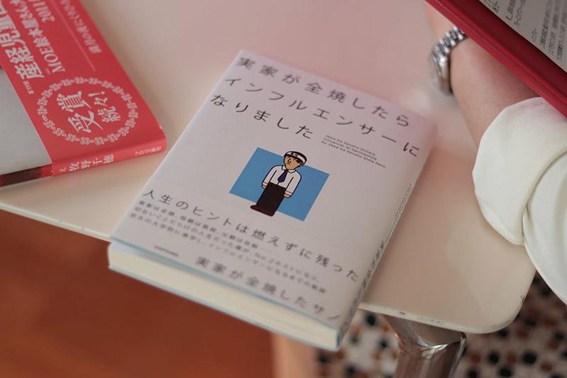 fmgig 言葉の宝箱ブルーミングストーリー 吉田和音 吉田恵実 絵本 朗読 実家が全焼したサノさん