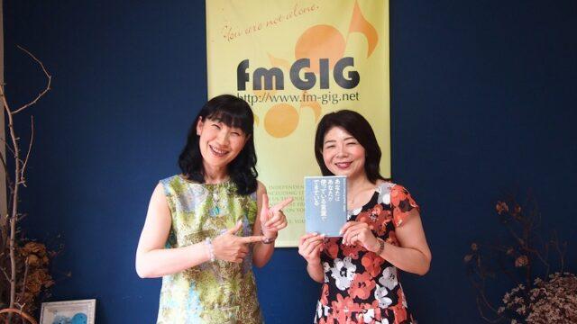 fmgig じょいふるステーション 中村愛 吉田和音 ノアノア カウンセリング