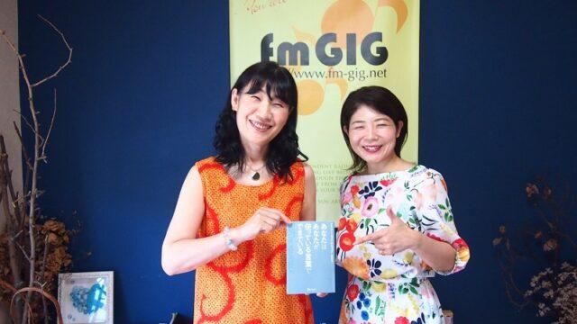 fmgig じょいふるステーション 吉田和音 中村愛 ラジオ音源 ゲイリージョンビショップ あなたはあなたの使っている言葉でできている
