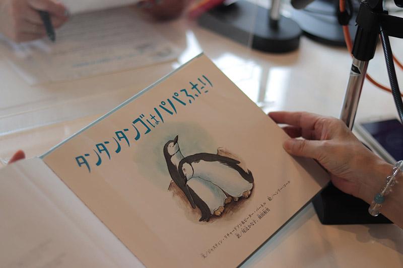 fmgig 言葉の宝箱ブルーミングストーリー 吉田和音 吉田恵実 カウンセリング 大人 絵本 ペンギン