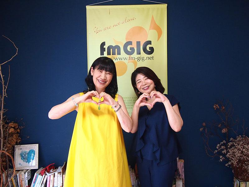 fmgig じょいふるステーション 吉田和音 中村愛 自己肯定感 承認欲求 ラジオ音源