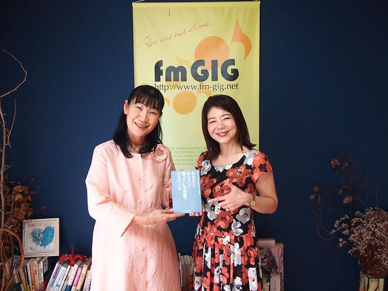 fmgig じょいふるステーション ラジオ音源 吉田和音 中村愛 ノアノア カウンセリング